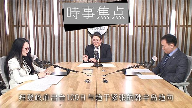 拜登政府出台100日与趋于紧张的韩半岛趋向