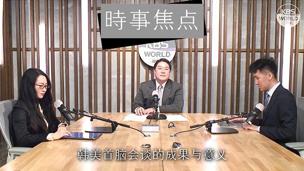韩美首脑会谈的成果与意义