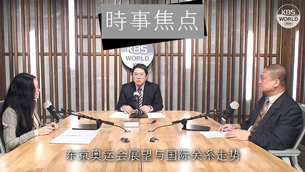 东京奥运会展望与国际关系走势