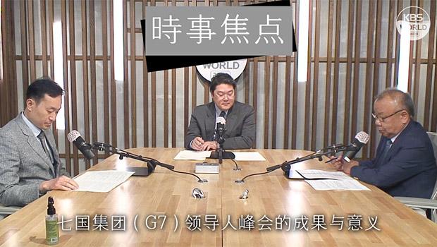 七国集团(G7)领导人峰会的成果与意义