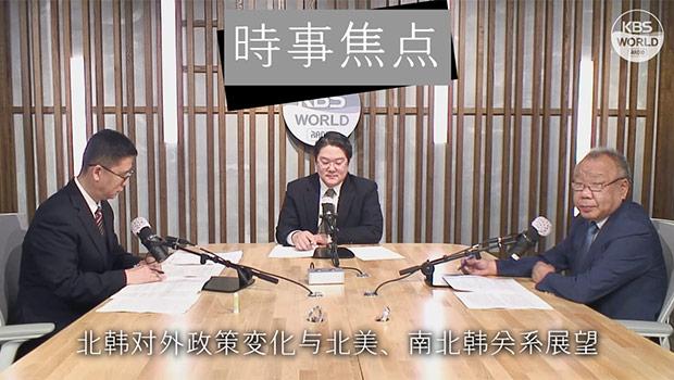 北韩对外政策变化与北美、南北韩关系展望
