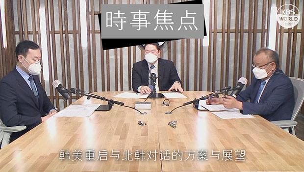 韩美重启与北韩对话的方案与展望
