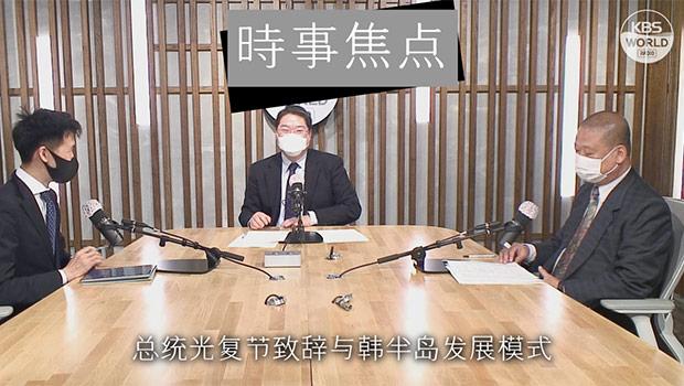 总统光复节致辞与韩半岛发展模式