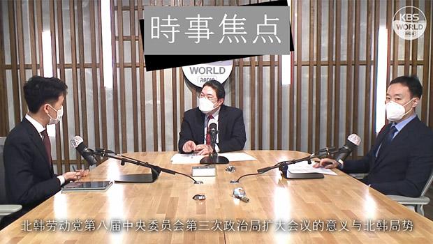 北韩劳动党第八届中央委员会第三次政治局扩大会议的意义与北韩局势