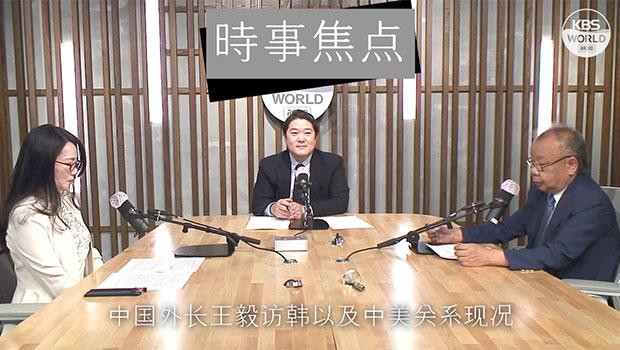 中国外长王毅访韩以及中美关系现况