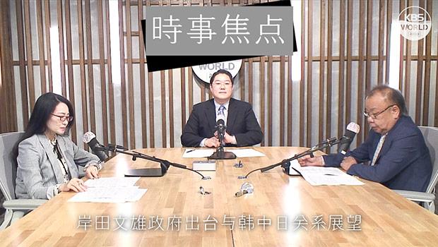 岸田文雄政府出台与韩中日关系展望