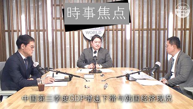 中国第三季度GDP增速下滑与韩国经济现况