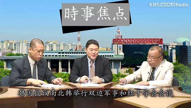 韩国提议南北韩举行双边军事和红十字会会谈