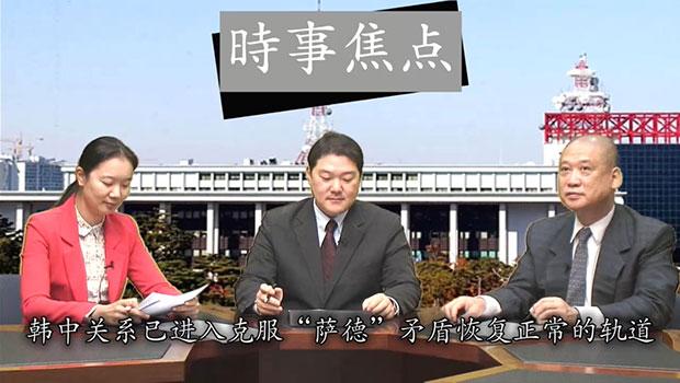 """韩中关系已进入克服""""萨德""""矛盾恢复正常的轨道"""
