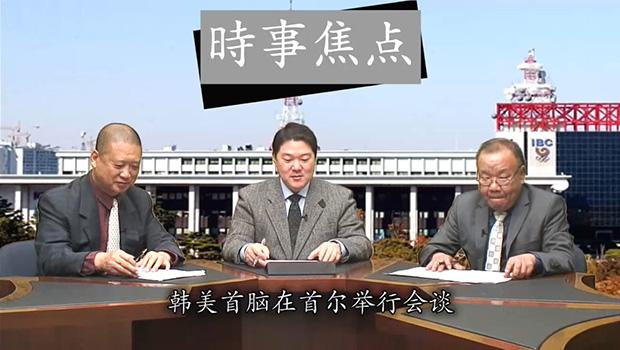 韩美首脑在首尔举行会谈