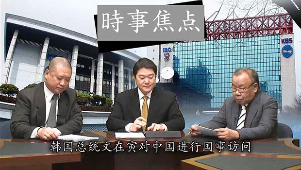 韩国总统文在寅对中国进行国事访问