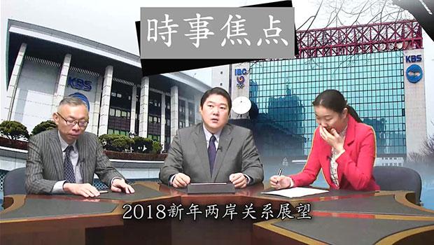 2018新年两岸关系展望