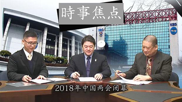 2018年中国两会闭幕