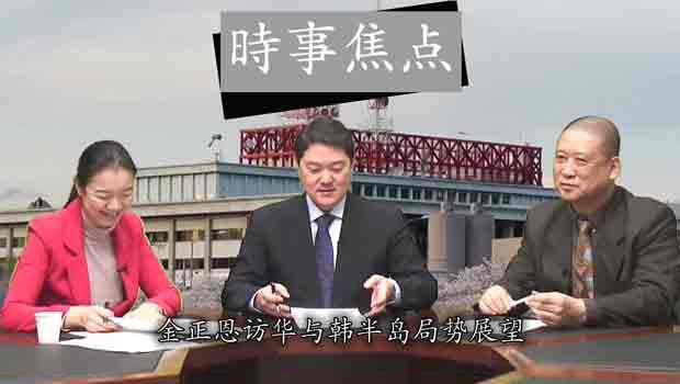 金正恩访华与韩半岛局势展望