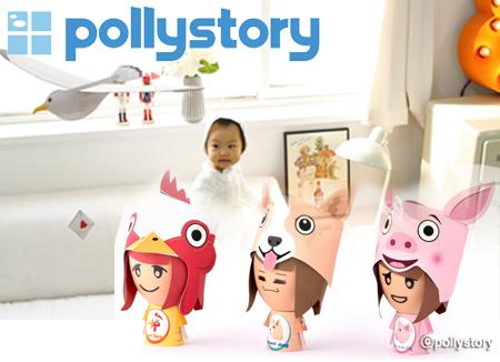 페이퍼토이(Paper Toy) 전문기업, '폴리스토리'