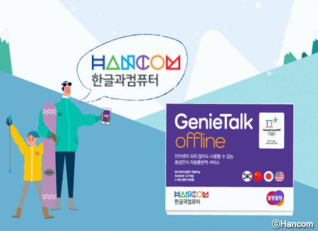 Hancom – nơi phát triển ứng dụng dịch thuật GenieTalk phục vụ chính thức cho Thế vận hội mùa đông Pyeongchang