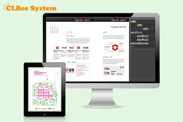 국내 No.1 스마트 콘텐츠 저작툴 솔루션,'클비시스템'