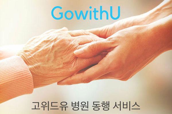 Mavenplus – nhà cung cấp dịch vụ đồng hành, đưa người già đi bệnh viện