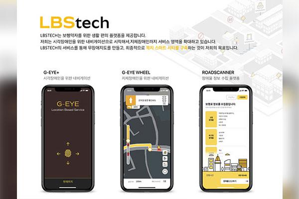 교통약자 모바일 플랫폼 개발기업, 'LBS테크'