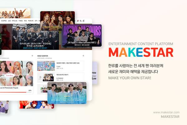 Компания Makestar - оператор платформы контента K-pop