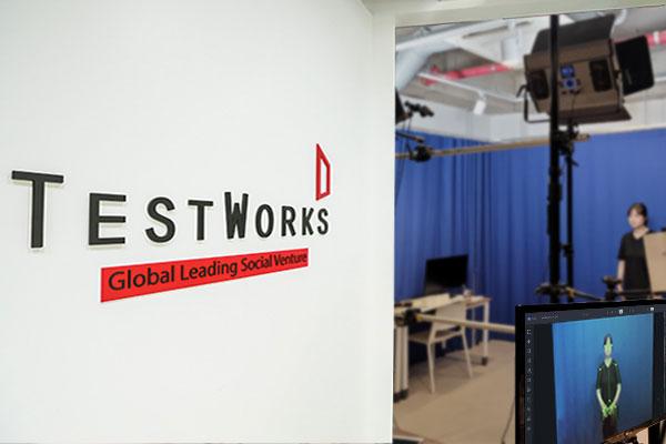 """基于人工智能技术的社会性企业——韩国""""TestWorks""""公司"""