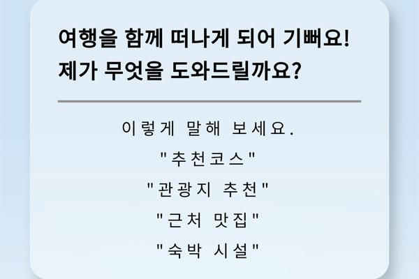 """开发人工智能对话解决方案——韩国""""O2O""""公司"""