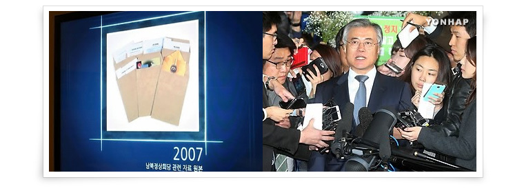 6. 2007年南北韩首脑会谈对话录消失案在政界引起争议