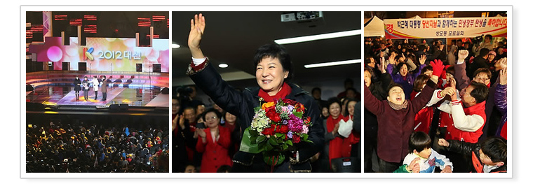 1. Park Geun-hye élue présidente de la Corée du Sud