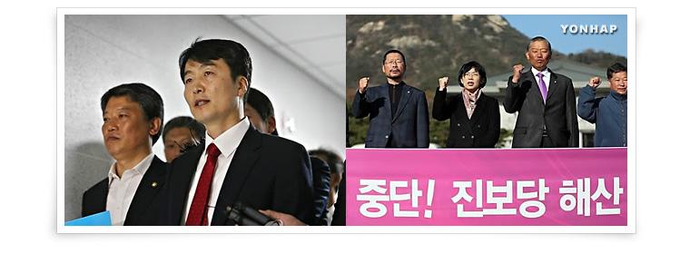 8. El arresto de Lee Seok Ki por conspiración podría disolver el PPU
