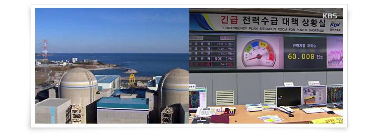 9. La crisis eléctrica provoca una reforma política sobre energía nuclear