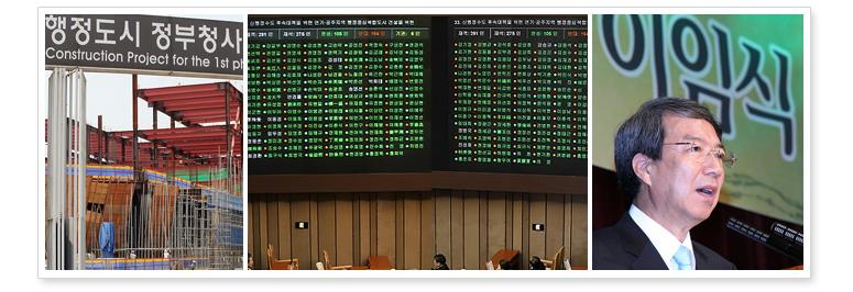 4. 行政新都市「世宗市」建設計画修正案否決