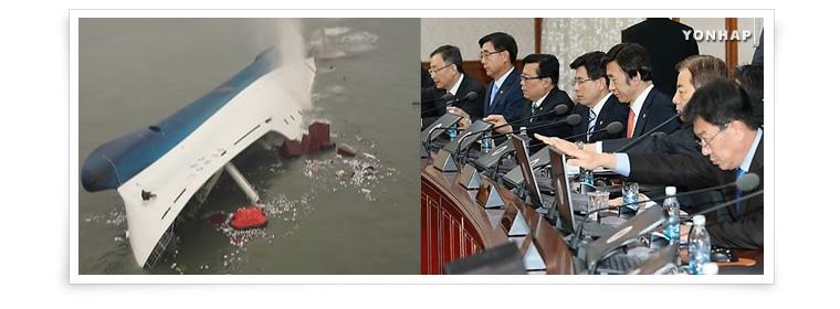 1. Bencana Tenggelamnya Feri Sewol dan UU Khusus