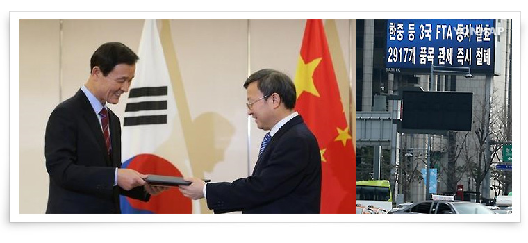 2. South Korea-China FTA Goes into Effect