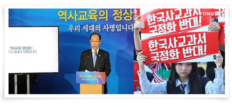 6. Government Decides to Make Standardized Korean History Textbooks