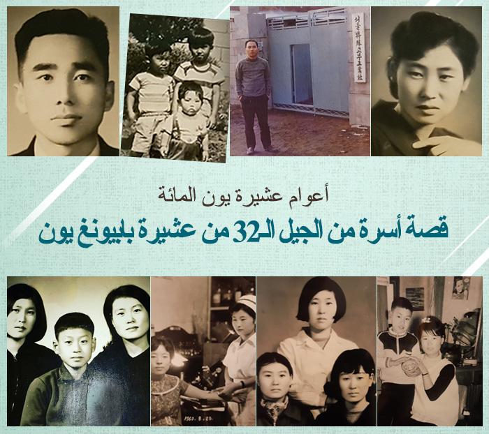 قصة أسرة من الجيل الـ32 من عشيرة بابيونغ يون