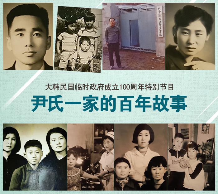 尹氏一家的百年故事
