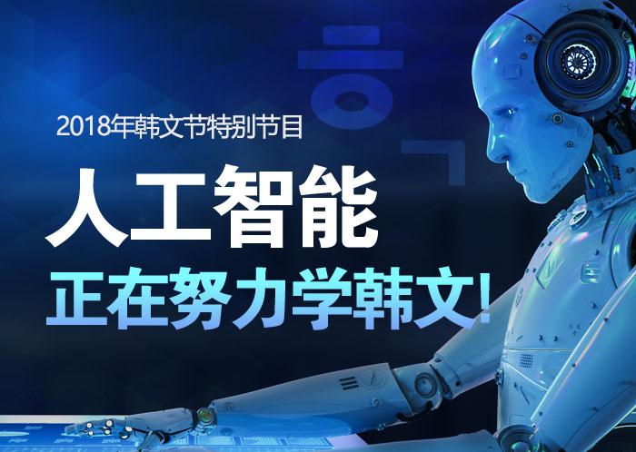 人工智能正在努力学韩文!
