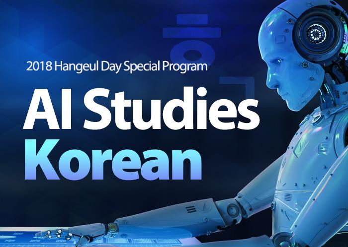 AI Studies Korean