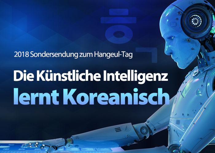Die Künstliche Intelligenz lernt Koreanisch
