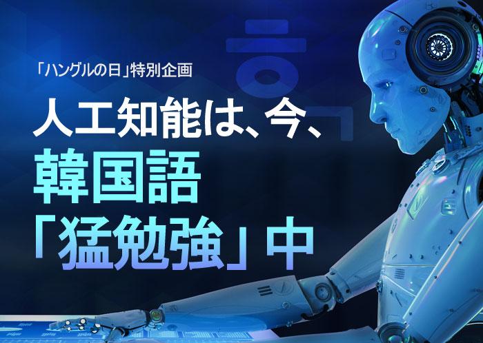「人工知能は、今、韓国語「猛勉強」中」