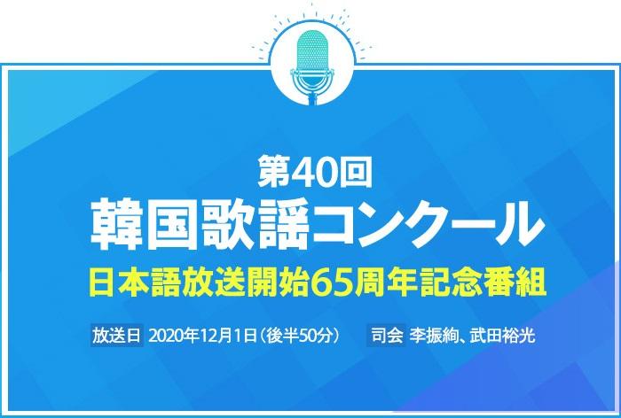 第40回韓国歌謡コンクール