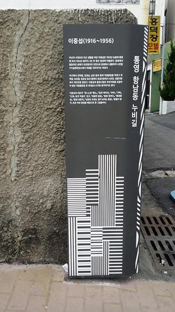 경남 통영 항남동 누비길
