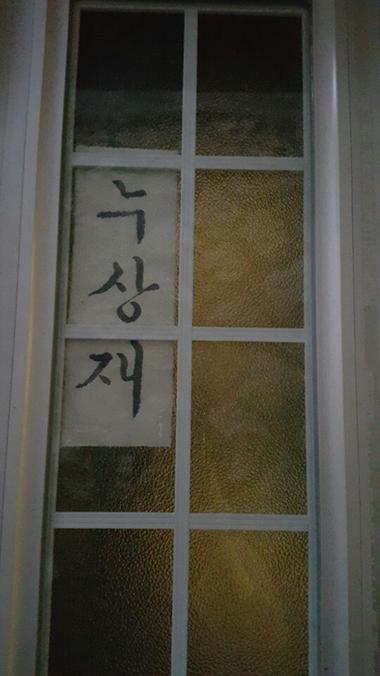 서울 서촌 이중섭 거주지