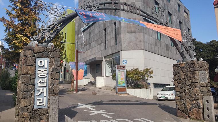 Lee Jung-seop Street in Jeju Island