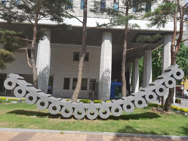 Sejong Art Garden