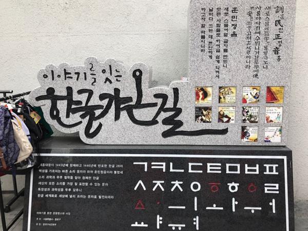 Hangeul-themed statue