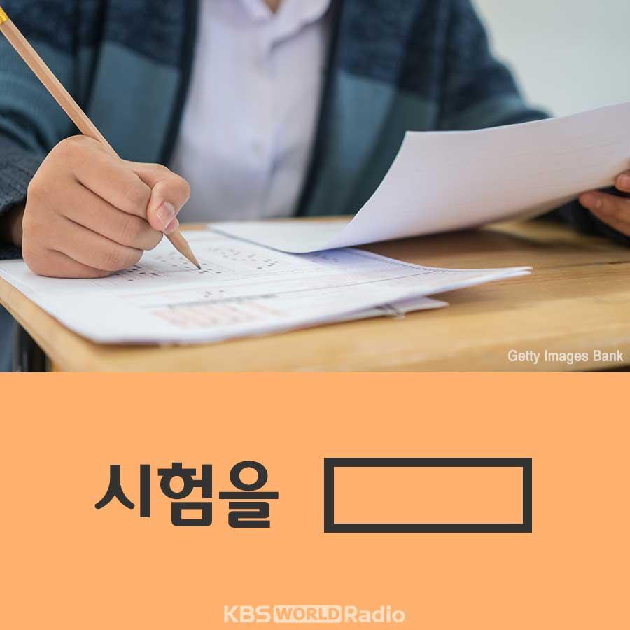 시험을 _____.