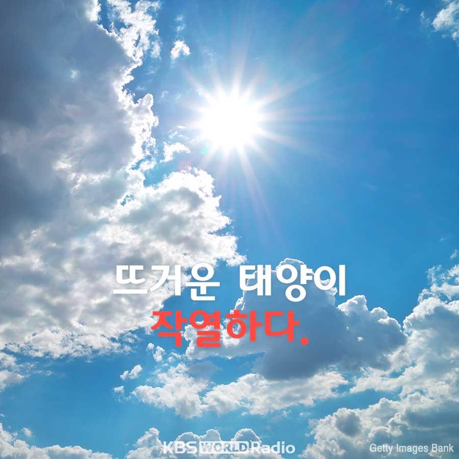 뜨거운 태양이 ______.