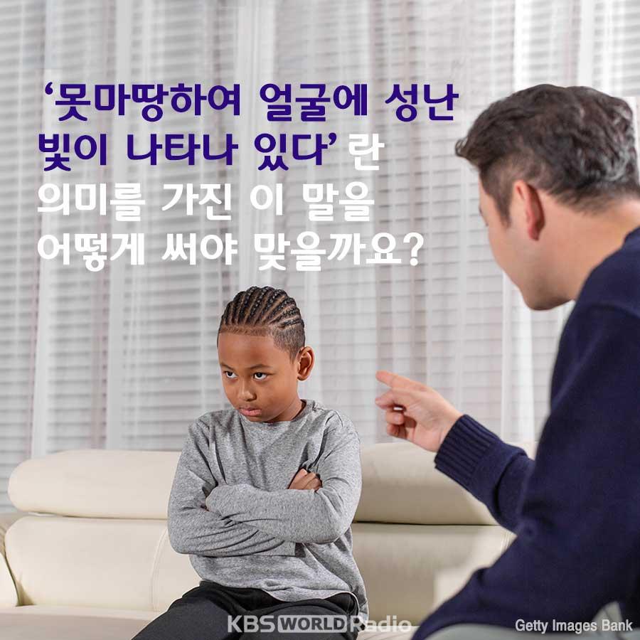 아이가 엄마에게 혼나서 _____해 있다.