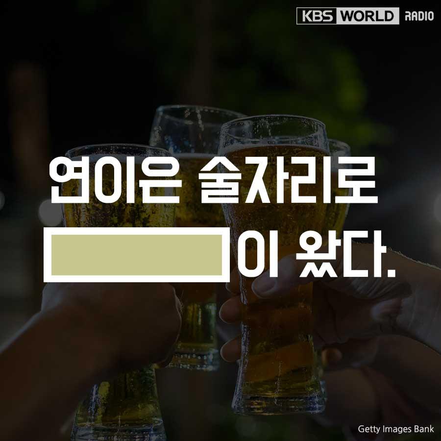 연이은 술자리로 ______이 왔다.